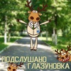 Подслушано Глазуновка