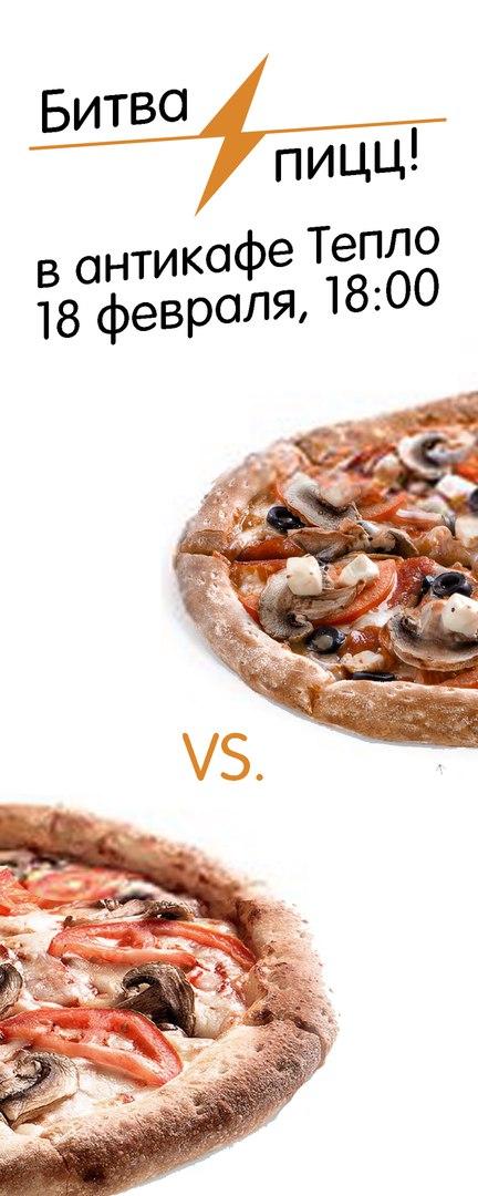 Афиша Муром Битва пиццы