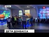 Вдали от воспоминаний об ужасах войны Дети Донбасса в России Новости Украины Росии Сегодня