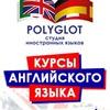 Курсы английского языка в Минске POLYGLOT