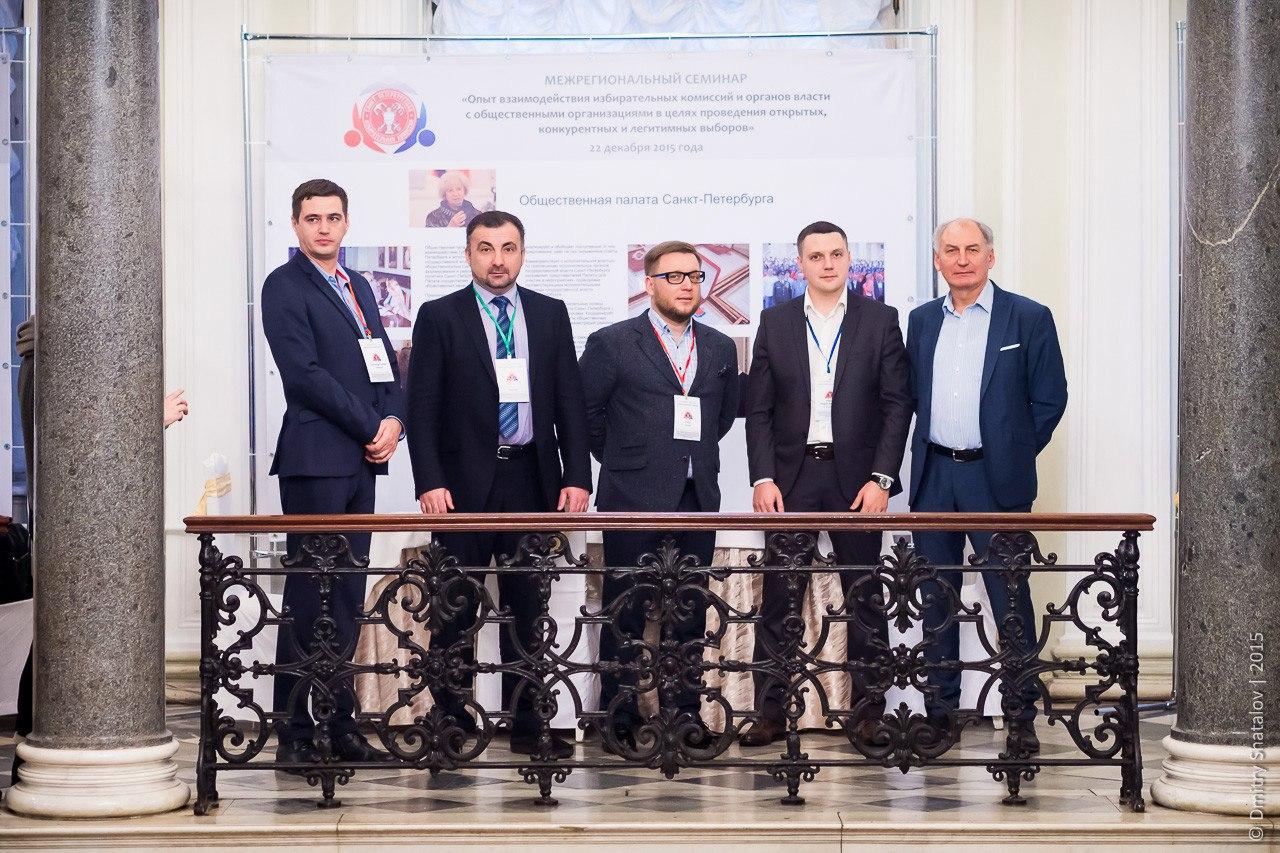 В Санкт-Петербурге прошел семинар «Опыт взаимодействия избирательных комиссий и органов власти с общественными организациями в целях проведения открытых, конкурентных и легитимных выборов».