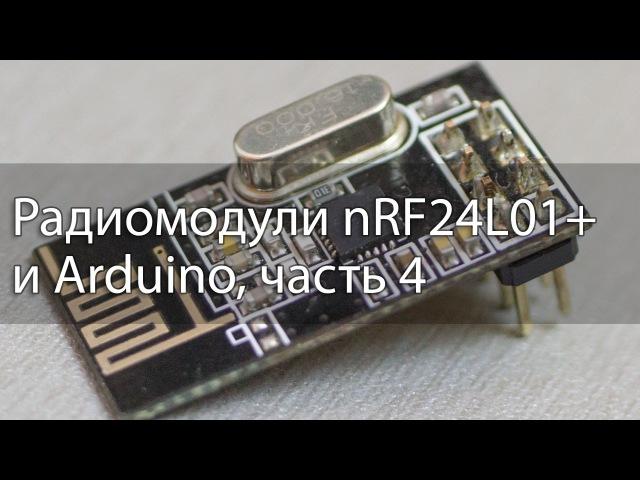 Радиомодули nRF24L01 и Arduino, часть 4, работа с прерыванием