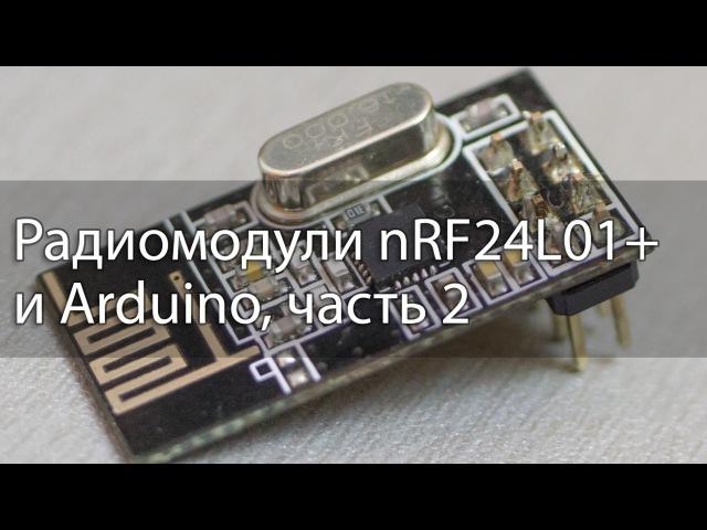 Радиомодули nRF24L01 и Arduino, часть 2, датчик DHT11