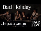 Bad Holiday Держи меня BAD LIVE (ALEKSEEV cover)
