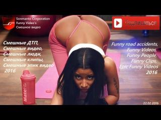 Смешные ДТП,смешные видео, смешные люди, смешные клипы, смешные видео эпик 2016