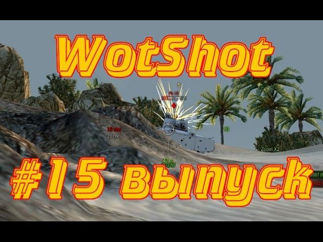 WotShot 15 выпуск АТ-2 танчит и наказывает