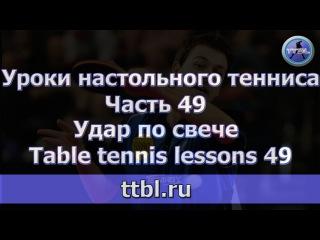 Уроки настольного тенниса. Часть 49. Удар по свече.