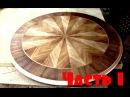 Обучение работы со шпоном Часть 1 изготовление шпонированной столешницы
