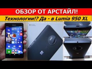 Обзор Microsoft Lumia 950 XL Dual Sim / Арстайл /