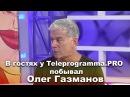 Олег Газманов: В 1992 году выступал на одном концерте со «Scorpions» и Тиной Тёрнер