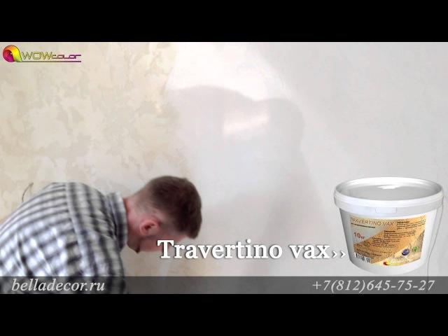 Наносим Воск на Декоративную Штукатурку Travertino (Травертин)