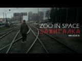 Zoo in Space - Зажигалка (official HD   реж  Сергей Легкий) русский рэп скачать