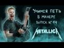 Учимся петь в манере. Выпуск №14. Metallica - Enter Sandman / No leaf clover. James Hetfield