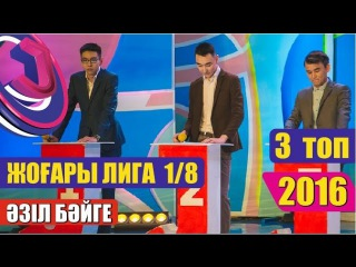 Жайдарман 2016. 1/8 финал. Әзіл бәйге