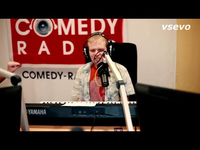 Сева Москвин - Боярский vs. Gnarls Barkley