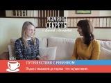 Путешествие с ребёнком - Мамины секреты с Еленой Лазаревой