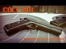 Colt 1911 - американский ветеран