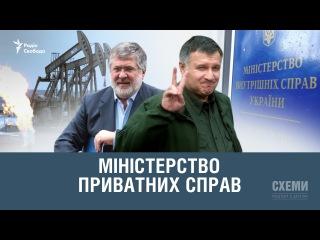 Міністерство приватних справ || Михайло Ткач («СХЕМИ»)