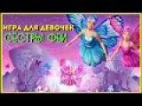 Мультфильм про Фей Сестры Феи Мультики 2015 Игры для девочек
