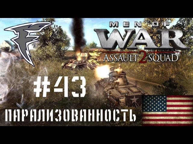 Парализованность. Men of War: Assault Squad 2. 43