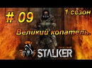Stalker Online - Великий копатель. 1 сезон. 9 серия.