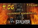 Stalker Online - Великий копатель. 1 сезон. 6 серия.