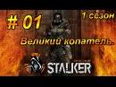 Stalker Online - Великий копатель. 1 сезон. 1 серия.