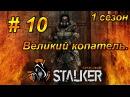 Stalker Online - Великий копатель. 1 сезон. 10 серия.