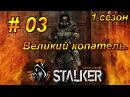 Stalker Online - Великий копатель. 1 сезон. 3 серия.