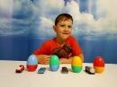 Открываем яйца cюрпризы Игрушки машинки Open the egg surprises Toys machines