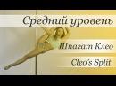 How to pole dance trick Cleo's Split - pole dance tutorial /Уроки pole dance - Шпагат Клео