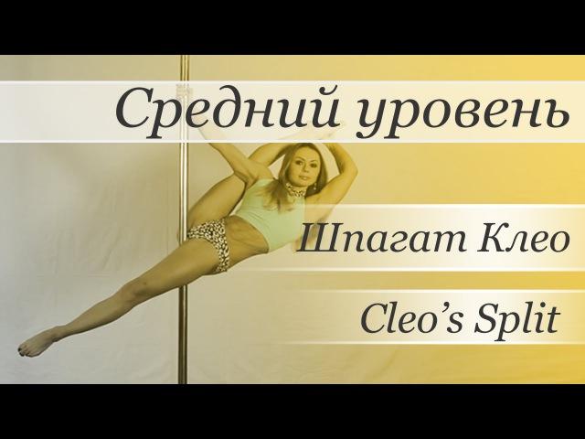 How to pole dance trick Cleo's Split pole dance tutorial Уроки pole dance Шпагат Клео
