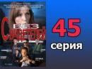Без свидетелей 45 серия заключительная