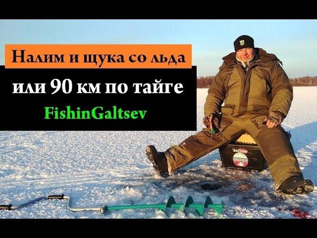 Налим и щука со льда или 90 км по тайге FishinGaltsev