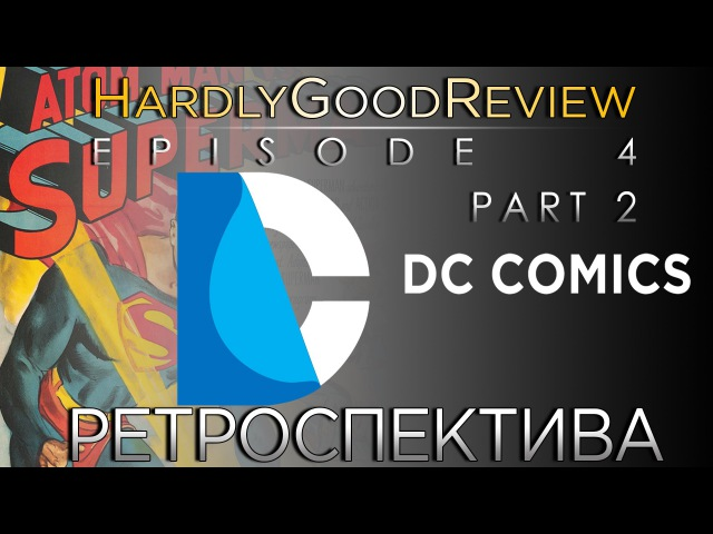 Атомный человек против Супермена 1950 - Ретроспектива - HardlyGoodReview. Episode 4.2
