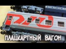 Русский плацкарт. 25 фактов о том как выжить в поезде.