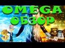 Как заработать денег в интернете OMEGA!Заработок без вложений заработок на дому!