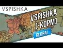 Vspishka [-КОРМ] на Эль-Халуфе и Перевале (18)
