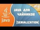 Программирование на Java для начинающих 18 (Serialization)