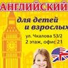Orenburg Language Center-Английский в Оренбурге