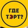 GdeTort.ru