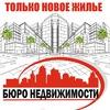 Новостройки Бюро Недвижимости