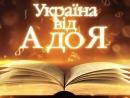 София Ротару - Червона рута - Анонс Украина от А до Я - Большой концерт 24 августа 2016