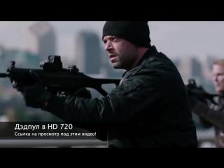 Дэдпул (2016) смотреть онлайн бесплатно в хорошем качестве HD720
