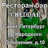 "Ресторан-бар ""Cheddar"" Народного Ополчения 10"