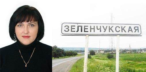 Глава администрации Зеленчукского сельского поселения поздравила жителей с Днем станицы