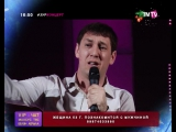 Фирдус Тямаев - Гомер утэ