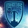 МБУ Спортивный центр «Космос»