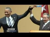 Кастро ухватил Обаму за руку и потащил к выходу. Видео