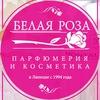 Белая роза   парфюмерия и косметика в Липецке